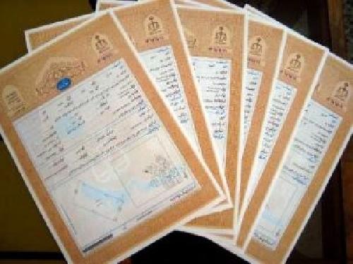 تحقیق آماده ثبت اسناد و املاک ایران